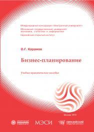 Бизнес-планирование: учебное пособие ISBN 978-5-374-00419-9