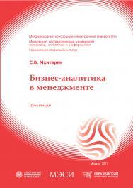 Бизнес-аналитика в менеджменте: практикум ISBN 978-5-374-00464-9