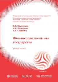 Финансовая политика государства: учебное пособие ISBN 978-5-374-00495-3