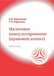 Налоговое консультирование (правовой аспект): учебное пособие ISBN 978-5-374-00520-2