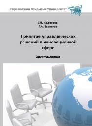 Принятие управленческих решений в инновационной сфере: хрестоматия: учебное пособие ISBN 978-5-374-00526-4