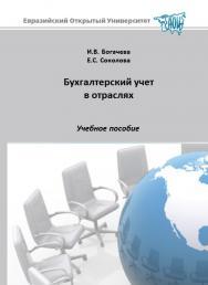 Бухгалтерский учет в отраслях: учебное пособие ISBN 978-5-374-00558-5
