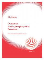 Основы международного бизнеса: учебное пособие ISBN 978-5-374-00572-1