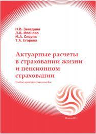 Актуарные расчеты в страховании жизни и пенсионном страховании: учебное пособие ISBN 978-5-374-00584-4
