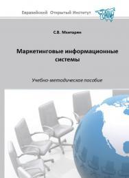 Маркетинговые информационные системы: учебное пособие ISBN 978-5-374-00595-0