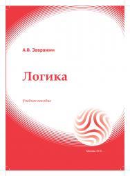 Логика: учебное пособие ISBN 978-5-374-00598-1