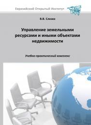 Управление земельными ресурсами и иными объектами недвижимости: учебно-практический комплекс ISBN 978-5-374-00606-3