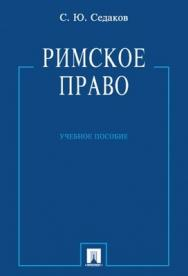 Римское право: учебное пособие ISBN 978-5-392-01196-4