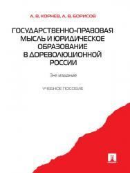 Государственно-правовая мысль и юридическое образование в дореволюционной России ISBN 978-5-392-02601-2