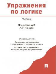 Упражнения по логике. Сборник ISBN 978-5-392-12169-4