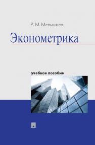 Эконометрика ISBN 978-5-392-13134-1