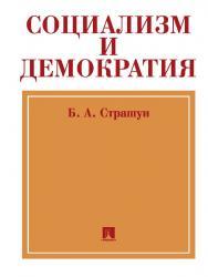 Социализм и демократия (Социалистическое народное представительство) ISBN 978-5-392-15365-7