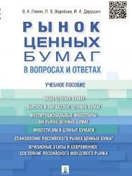 Рынок ценных бумаг в вопросах и ответах ISBN 978-5-392-15488-3