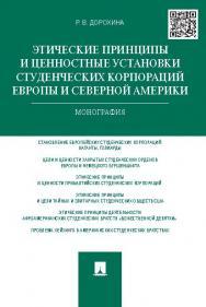 Этические принципы и ценностные установки студенческих корпораций Европы и Северной Америки ISBN 978-5-392-15506-4