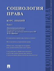 Социология права: курс лекций : в 2 т. Т. 1. ISBN 978-5-392-15893-5