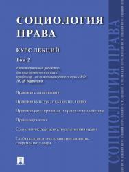 Социология права: курс лекций : в 2 т. Т.2. ISBN 978-5-392-15894-2