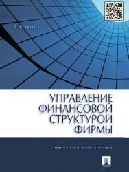 Управление финансовой структурой фирмы ISBN 978-5-392-16689-3