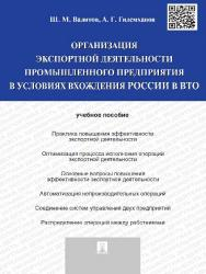 Организация экспортной деятельности промышленного предприятия в условиях вхождения России в ВТО ISBN 978-5392-18088-2
