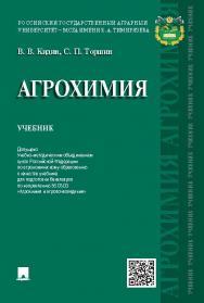 Агрохимия ISBN 978-5-392-18668-6