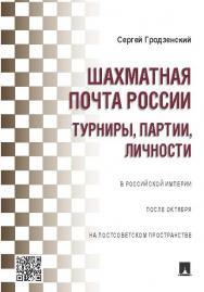 Шахматная почта России: турниры, партии, личности ISBN 978-5-392-18675-4