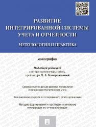 Развитие интегрированной системы учета и отчетности: методология и практика ISBN 978-5-392-18836-9