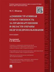 Административная ответственность за правонарушения в области охраны недр и недропользования ISBN 978-5-392-18991-5
