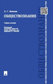 Обществознание ISBN 978-5-392-19032-4