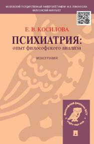 Психиатрия: опыт философского анализа ISBN 978-5-392-19038-6