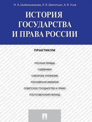 История государства и права России ISBN 978-5-392-19213-7