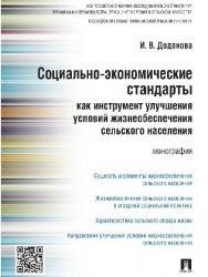 Социально-экономические стандарты как инструмент улучшения условий жизнеобеспечения сельского населения ISBN 978-5-392-19291-5
