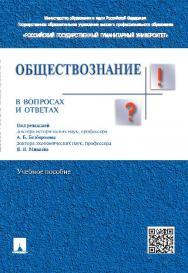 Обществознание в вопросах и ответах ISBN 978-5-392-19420-9