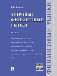 Мировые финансовые рынки ISBN 978-5-392-19560-2