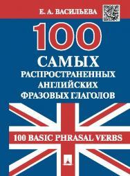 100 самых распространенных английских фразовых глаголов ISBN 978-5-392-19865-8