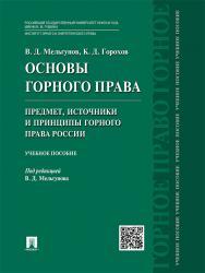 Основы горного права. Ч. 1. Предмет, источники и принципы горного права России ISBN 978-5-392-19886-3