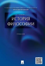История философии ISBN 978-5-392-19989-1