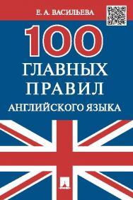 100 главных правил английского языка ISBN 978-5-392-20156-3