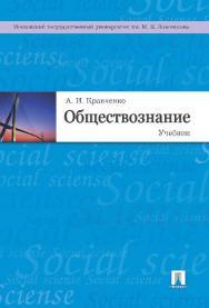 Обществознание ISBN 978-5-392-20254-6
