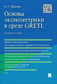 Основы эконометрики в среде GRETL ISBN 978-5-392-20334-5