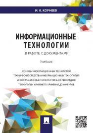 Информационные технологии в работе с документами ISBN 978-5-392-20579-0