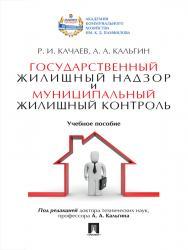 Государственный жилищный надзор и муниципальный жилищный контроль ISBN 978-5-392-20606-3