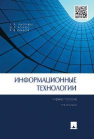 Информационные технологии ISBN 978-5-392-20715-2