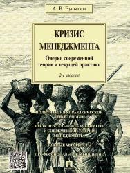 Кризис менеджмента: Очерки современной теории и текущей практики ISBN 978-5-392-20733-6