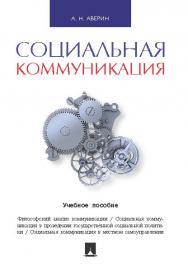 Социальная коммуникация ISBN 978-5-392-20839-5