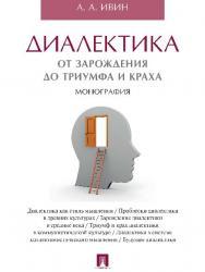 Диалектика. От зарождения до триумфа и краха ISBN 978-5-392-21077-0