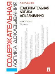 Содержательная логика доказывания ISBN 978-5-392-21127-2