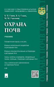Охрана почв ISBN 978-5-392-21194-4