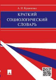 Краткий социологический словарь ISBN 978-5-392-21437-2
