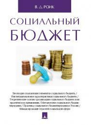 Социальный бюджет ISBN 978-5-392-21581-2