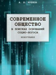 Современное общество. В поисках оснований Социо-Логоса ISBN 978-5-392-21648-2