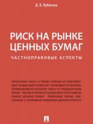 Риск на рынке ценных бумаг (частноправовые аспекты) ISBN 978-5-392-21653-6
